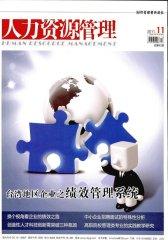 人力资源管理 月刊 2011年11期(电子杂志)(仅适用PC阅读)