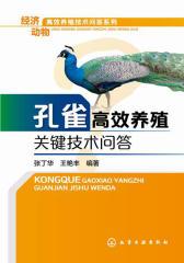 孔雀高效养殖关键技术问答