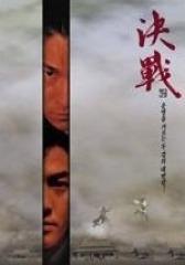 决战紫禁之巅 粤语(影视)