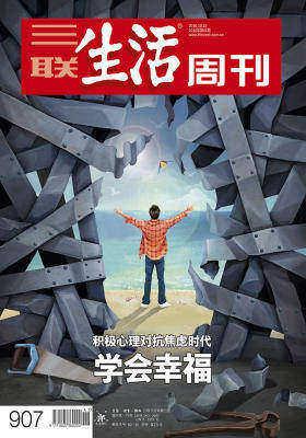 三联生活周刊·学会幸福(2016年41期)(电子杂志)