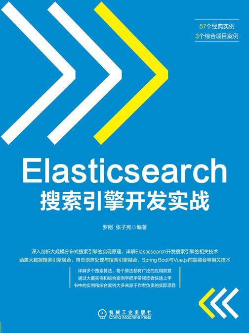 Elasticsearch搜索引擎开发实战