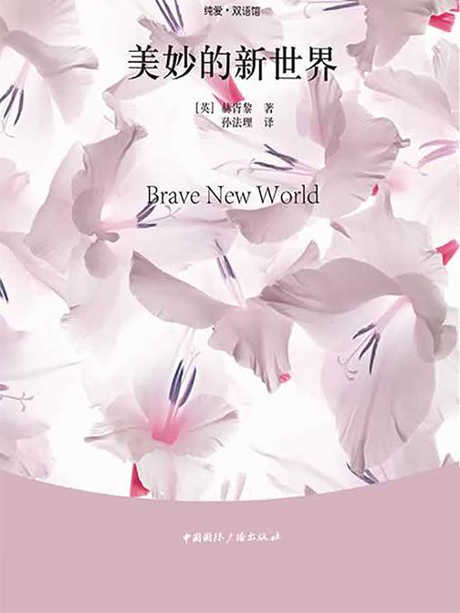 美妙的新世界(纯爱双语馆)