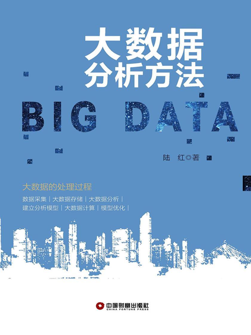 大数据分析方法