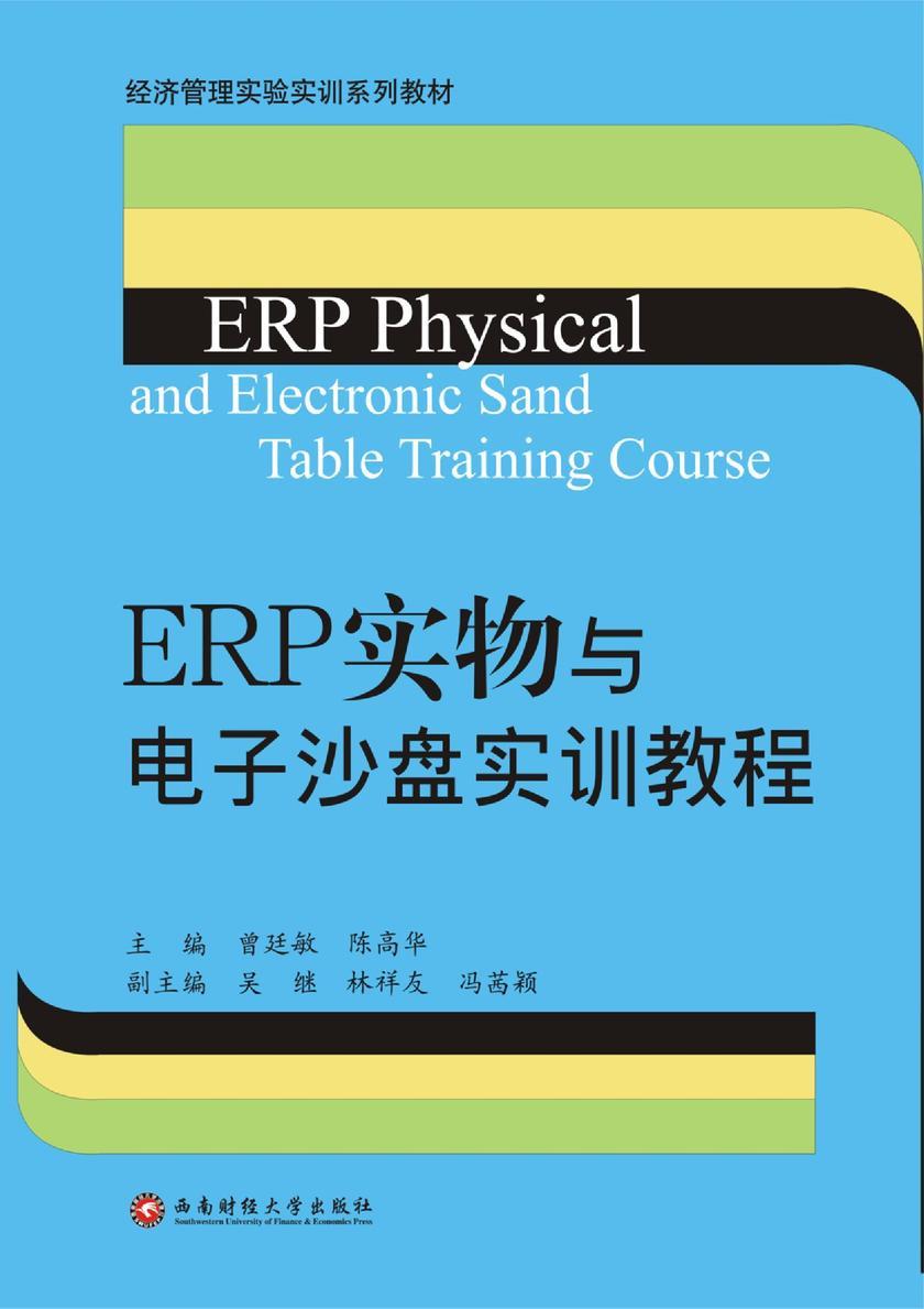 ERP实物与电子沙盘实训教程(仅适用PC阅读)