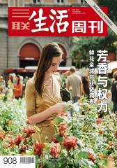 三联生活周刊·芳香与权力(2016年42期)(电子杂志)