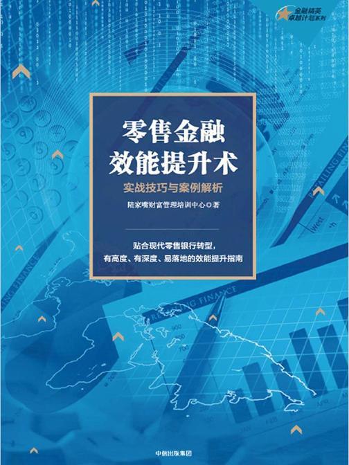 零售金融效能提升术:实战技巧与案例解析
