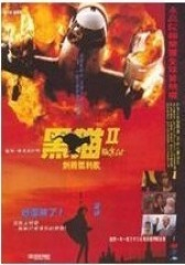 黑猫II:刺杀叶利钦 粤语(影视)