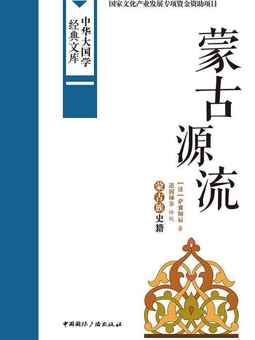 蒙古源流:蒙古族史籍