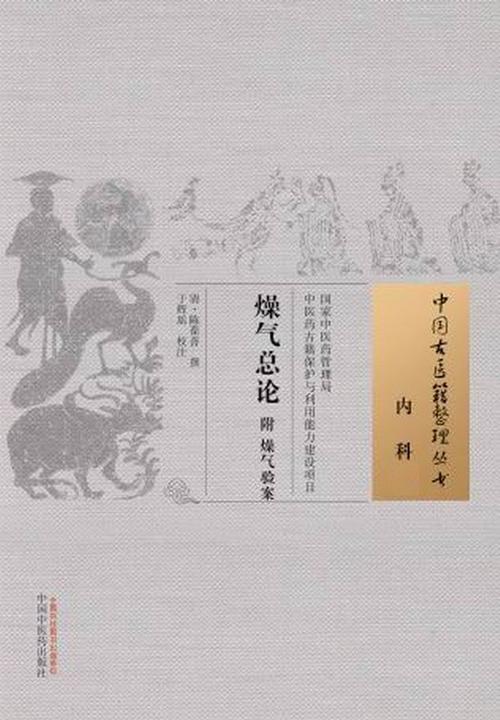 燥气总论(中国古医籍整理丛书)