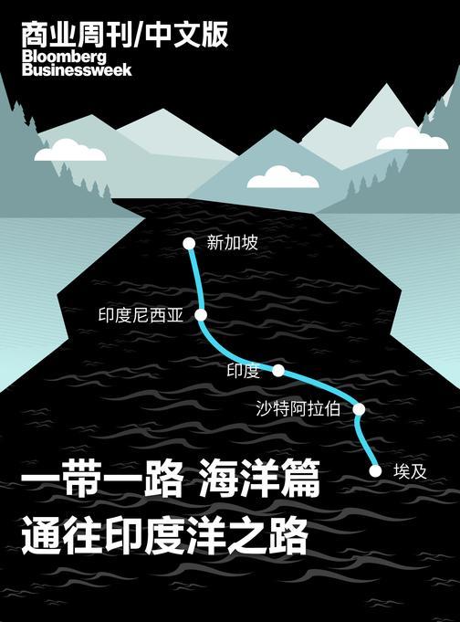 商业周刊中文版:一带一路通往印度洋之路海洋篇(电子杂志)