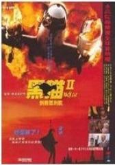 黑猫II:刺杀叶利钦 国语(影视)