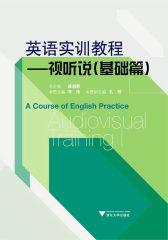 英语实训教程——视听说(基础篇)