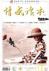 情感读本·意志篇 月刊 2011年11期(电子杂志)(仅适用PC阅读)