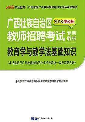 中公2018广西壮族自治区教师招聘考试专用教材:教育学与教学法基础知识