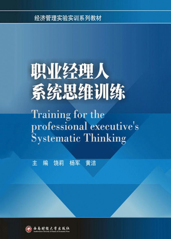 职业经理人系统思维训练