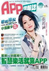电脑乐园·APP测评 2014年4月(电子杂志)(仅适用PC阅读)