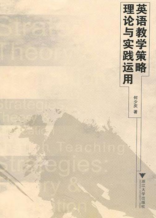 英语教学策略理论与实践运用