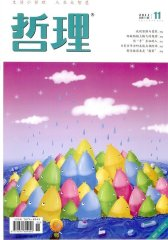 哲理·文摘版 月刊 2011年11期(电子杂志)(仅适用PC阅读)