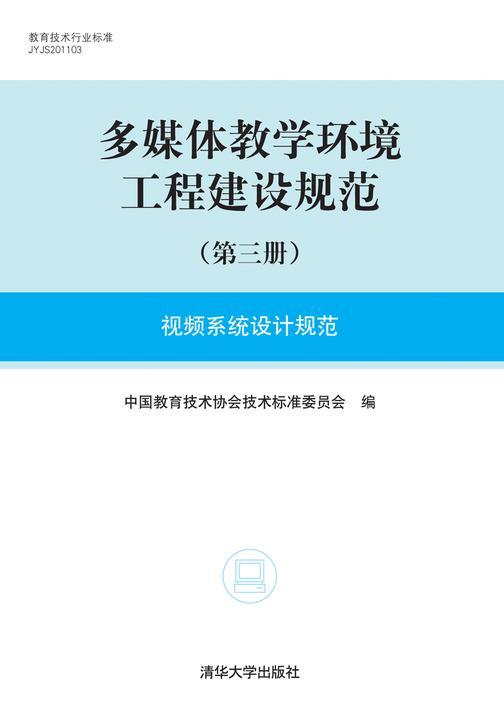 多媒体教学环境工程建设规范(第三册):视频系统设计规范(仅适用PC阅读)