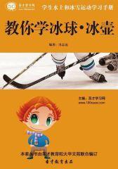 [3D电子书]圣才学习网·学生水上与冰雪运动学习手册:教你学冰球·冰壶(仅适用PC阅读)