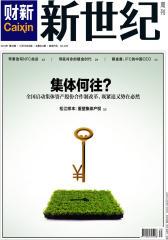 财新周刊 2014年第39期 总第624期(电子杂志)