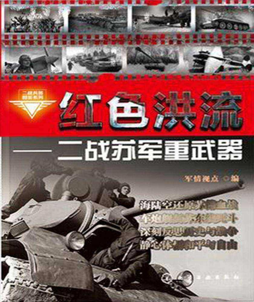 红色洪流:二战苏军重武器