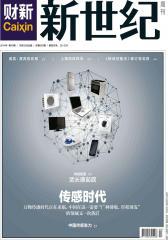 财新周刊 2014年第40期 总第625期(电子杂志)