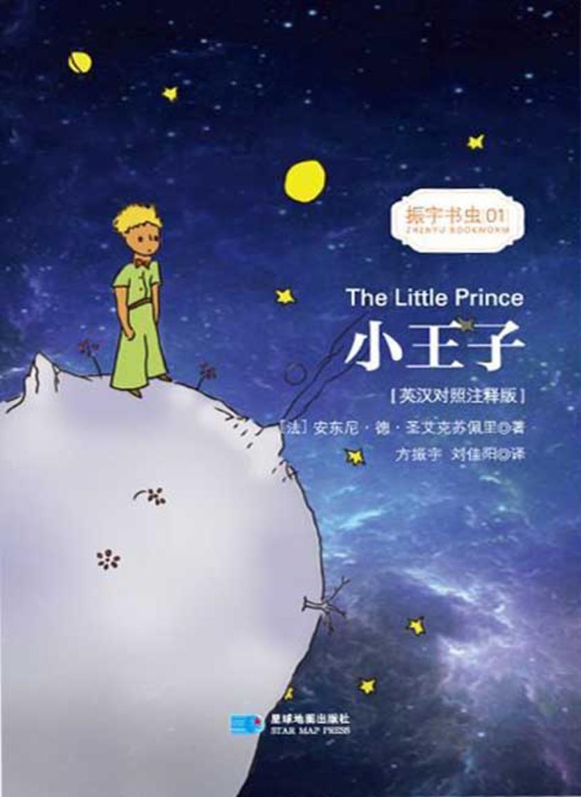 (英汉对照注释版)小王子 The Little Prince