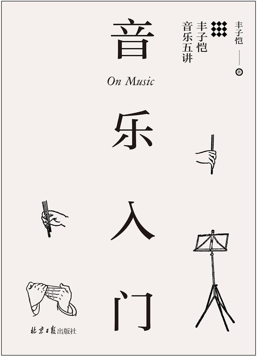音乐入门:丰子恺音乐五讲(此商品为视频课程)