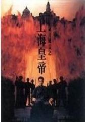 岁月风云之上海皇帝 国语(影视)
