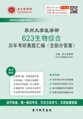 苏州大学医学部623生物综合历年考研真题汇编(含部分答案)