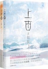 上古(全2册)