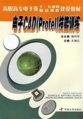 电子CAD(Protel)技能训练