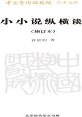 小小说纵横谈(增订本)-中国艺术研究院学术文库