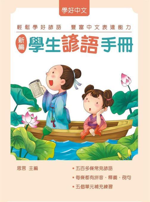 新編學生諺語手冊