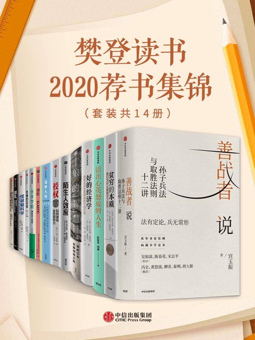 樊登读书2020荐书集锦(套装共14册)