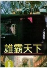 上海皇帝之雄霸天下 粤语(影视)