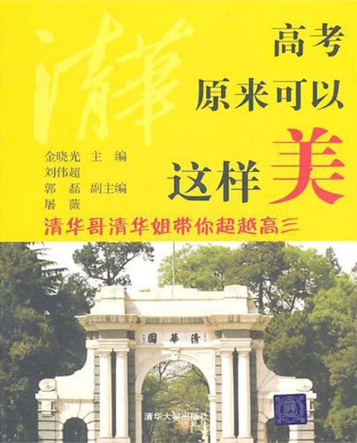 高考原来可以这样美:清华哥清华姐带你超越高三
