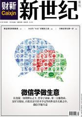 财新周刊 2014年第43期 总第628期(电子杂志)