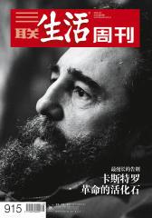 三联生活周刊·卡斯特罗:革命的活化石(2016年49期)(电子杂志)