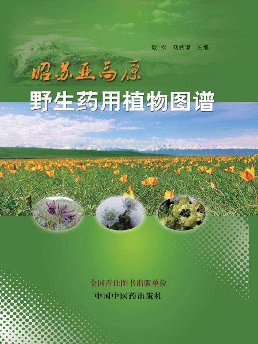 昭苏亚高原野生药用植物图谱
