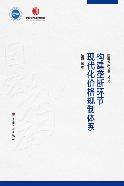 【国宏智库丛书2020】构建垄断环节现代化价格规制体系