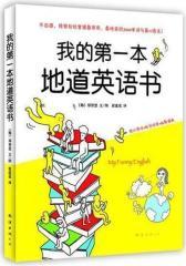 我的  本地道英语书(试读本)