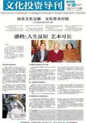 《文化投资导刊》2014.3(电子杂志)(仅适用PC阅读)