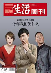 三联生活周刊·今年我们笑什么(2016年50期)(电子杂志)