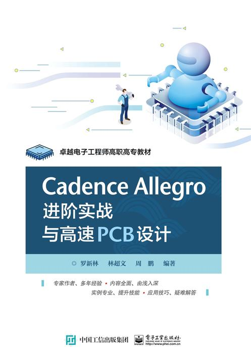 Cadence Allegro 进阶实战与高速PCB设计