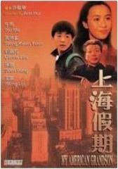 上海假期 粤语(影视)