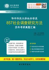 华中科技大学社会学系857社会调查研究方法历年考研真题汇编