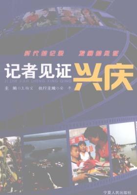 记者见证兴庆(仅适用PC阅读)