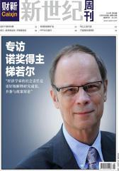 财新周刊 2014年第48期 总第633期(电子杂志)